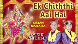 Ek Chitthi Aaai Hai I Devi Bhajan I SAURABH MADHUKAR I Kirtan Maiy Ka I T-Series Bhakti Sagar