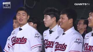 [사직메이킹] 2019년 롯데 자이언츠 신인 선수들의 입단식 스케치! (10.10)