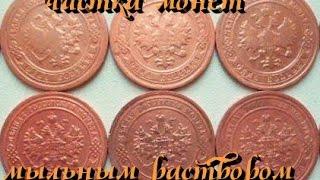 Чистка медных монет мыльным раствором