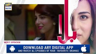 Balaa Episode 17 ( Teaser ) - ARY Digital Drama