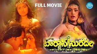 Tarzan Sundari Full Movie | Jamuna, Baby Seeta, Vinod, Silk Smith | Guna Prasad | Ilayaraja