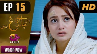 Drama | Is Chand Pe Dagh Nahin - Episode 15 | Aplus ᴴᴰ Dramas | Zarnish Khan, Firdous Jamal