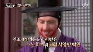 네덜란드인 벨테브레이, 조선인 박연이 되어 관직을 얻다!