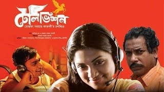 Television (টেলিভিশন) - Bangla Full Movie by Mostofa Sarwar Farooki [HD]