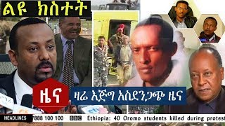 አሁን የደረሰን ሰበር ዜና || Today Latest News for Ethiopian December 12, 2018 || Ethiopian news