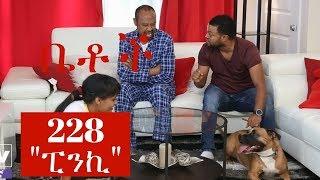 Betoch - ″ፒንኪ″ Betoch Comedy Ethiopian Series Drama Episode 228