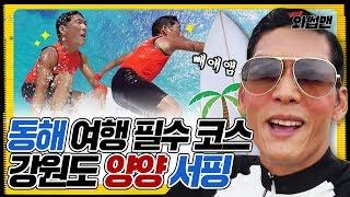 (ENG SUB) 이번 여름 필수 코스! 외국 같은 양양에서 서핑으로 더위 뿌셔봄 | 와썹맨 ep.24 | god 박준형