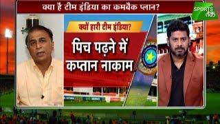 आजतक के शो पर गावस्कर ने कहा 50 % फिट विराट को खेलना होगा अगला टेस्ट | Gavaskar wants Virat to play