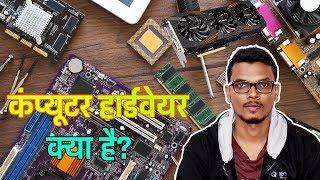 कंप्यूटर हार्डवेयर क्या है और इसके प्रकार - Computer Hardware in Hindi