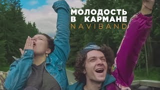 Naviband - Молодость в кармане