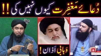 Hisham Ilahi Wahhabi Ki DUAA For Khadim Rizvi Brelvi Wahabi AZAN FITNA Of Takfeer EXPOSED