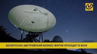 5G в Беларуси готова внедрить Австрия. В Вене прошел белорусско-австрийский бизнес-форум