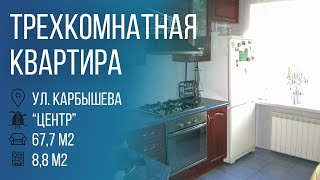 Брест | Трехкомнатная квартира, ул.Карбышева | Бугриэлт