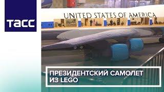 Президентский самолет из Lego