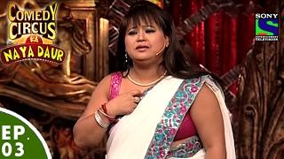 Comedy Circus Ka Naya Daur - Ep 3 - Muhavare special
