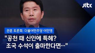 [관훈 토론회] 이인영 ″조국 수석, 신인 가산점 받으면서 출마할 가능성은…″