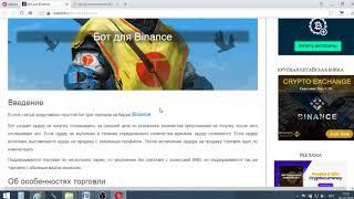 Торговые боты для торговли на Binance