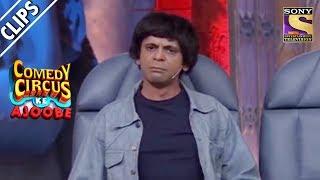 Sunil Grover Impersonates Dharmendra | Comedy Circus Ke Ajoobe