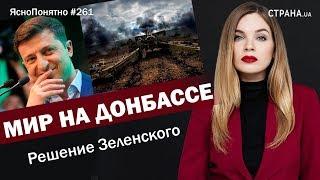 Мир на Донбассе. Решение Зеленского | ЯсноПонятно #261 by Олеся Медведева