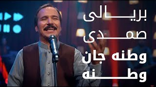 پیپسی ساز و سرود - بریالی صمدی - وطنه جان وطنه / Pepsi's Saaz O Surood - Baryalai Samadi - Watana