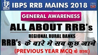 All About RRB   RRB के बारे मे सब कुछ जाने   Previous Year MCQ   IBPS RRB Mains 2018   GA   12 PM