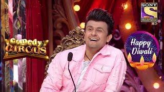 सोनू निगम ने उड़ाया खुद का मज़ाक | Comedy Circus | Diwali Special
