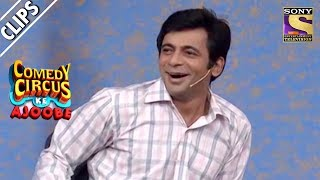 Sunil Grover Is In Love | Comedy Circus Ke Ajoobe