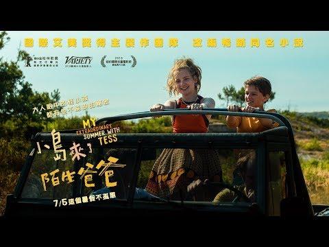 小島來了陌生爸爸 My Extraordinary Summer with Tess 電影介紹 - 電影神搜