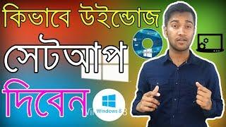 How To Install Windows 8.1 On Your Computer | কিভাবে উইন্ডোজ সেটআপ দিবেন