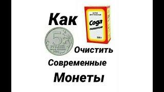 Чистка современных монет
