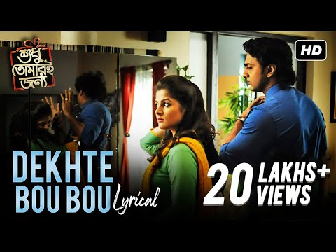 Dekhte Bou Bou Song Lyrics