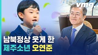 김정은 웃게 한 '제주소년' 오연준의 '바람이 불어오는 곳'/비디오머그