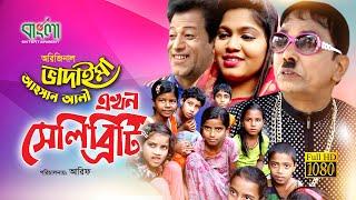 অরিজিনাল ভাদাইমা আহসান আলি এখন সেলিব্রিটি   celebrity   Original Vadaima Ahsan Ali Koutuk 2019