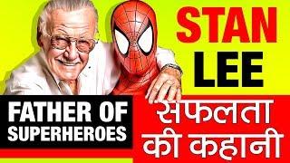 Father Of Superheroes ▶ Stan Lee Biography in Hindi   Marvel Comics   American Comic Book Writer