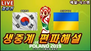 [축구중계] 대한민국vs우크라이나 U20월드컵 결승전 이강인편파해설 republic of korea v Ukraine U-20 World Cup
