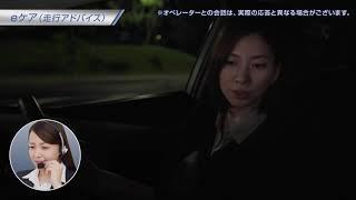 【T-Connect】eケア(ディスプレイオーディオ搭載車用)
