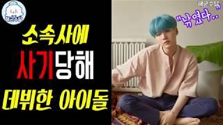 [해군수달] 소속사에 사기당해 데뷔한 아이돌