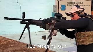 국산 기관총 2종을 람보처럼 서서 쏴보니... 5.56밀리 K3와 7.62밀리 K12 기관총 서서쏴 자세 사격 영상