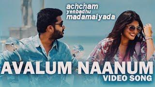 Avalum Naanum - Song | Achcham Yenbadhu Madamaiyada | STR | A R Rahman | Gautham Vasudev Menon
