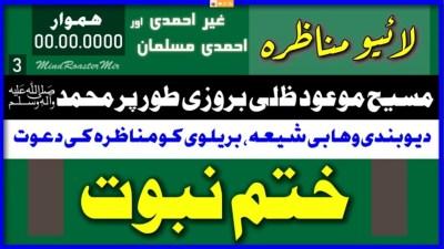 Maseehe Maood Mirza Ghulam Ahmad Qadiani pbuh zilli aor baroozi Muhammad hen – Aiteraz ka jawab – 3