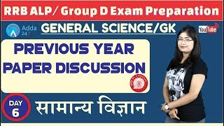 RRB ALP/ GROUP D | Previous Year Paper Discussion By Antara Mam | GS/GK | Day-6
