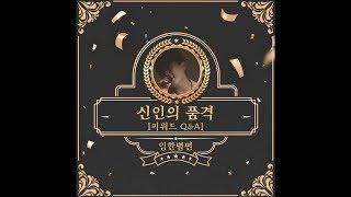 Rookie's Dignity 'Keyword Q&A'(신인의 품격 '키워드 Q&A') Onestar(임한별)