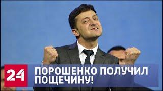 Срочно! Объявлен новый президент Украины - Россия 24