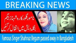 Famous Singer Shahnaz Begum passed away in Bangladesh | 24 March 2019 | 92NewsHD
