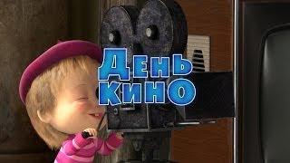 Маша и Медведь - День кино (Серия 42)