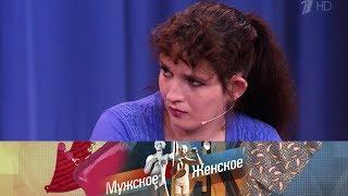 Мужское / Женское - Лишний младенец. Выпуск от 28.06.2017