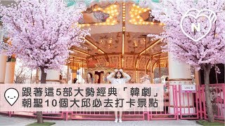 跟著這5部大勢經典「韓劇」!朝聖10個大邱必去打卡景點|大邱|愛玩妞在韓國