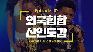 현재 힙합계의 가장 찰진 듀오, Lil Baby & Gunna / 외힙 신인도감