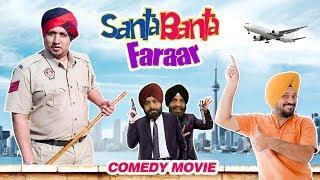 Santa Banta Farar (Full Movie) - Gurpreet Ghuggi | New Punjabi Comedy Movie 2017 | Shemaroo Punjabi