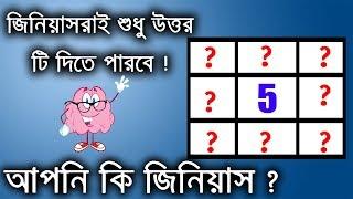 অংকের ধাঁধা | Math Puzzle Games | Bangla Dhadha | Riddles in Bengali | Puzzle in Bengali
